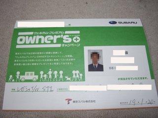 Subaruwelcomeprogram_2