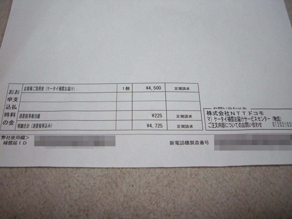ケータイ補償サービス 問い合わせ ドコモ dカードGOLDのケータイ補償を徹底解説! 最大10万円で家族カード会員も補償対象